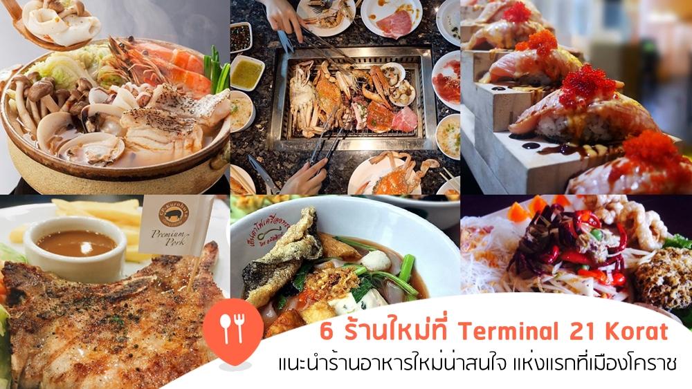terminal_21_korat_new_restaurants_1000px