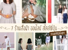 7 ร้านเสื้อผ้า สไตล์ญี่ปุ่น ที่ได้ฟีลธรรมชาติมุ้งมิ้งสุดๆ (รวมร้านค้าแนะนำ#1)