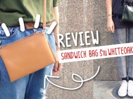 กระเป๋า Sandwich ร้าน WhiteOak Factory (รีวิว#1)