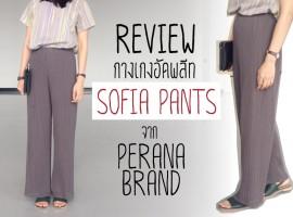 กางเกง อัดพลีท ทรงสวย ใส่ได้หลายสไตล์ จาก Perana Brand (รีวิว#4)