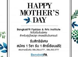 [โปรเด็ดวันแม่] วันแม่นี้พาคุณแม่มาเรียนแฟชั่นที่ Bangkok Fa กันเถอะ!