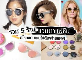 รวม 5 ร้าน แว่นตาแฟชั่น ดีไซน์สวยชิค แบบไม่ต้องจ่ายแพง! (รวมร้านค้าแนะนำ #13)