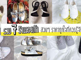 รวมสุดยอด 7 ร้านรองเท้า สวยๆ ราคาถูกใจที่ควรรู้จัก! (รวมร้านค้าแนะนำ#9)