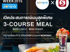 """ลุ้นทานฟรี!!! กับ Wongnai ในเทศกาลอาหาร """"Bangkok Restaurant Week 2015″"""