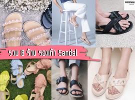 รวม 8 ร้าน รองเท้าSandal เก๋ๆ สาวๆที่ชอบรองเท้าใส่สบายๆ ห้ามพลาด! (รวมร้านค้าแนะนำ#26)