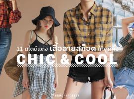 """11 สไตล์แต่ง """" เสื้อลายสก็อต """" ให้ดูดีทั้ง Chic & Cool"""