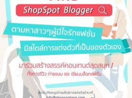 รับสมัคร Find ShopSpot Blogger ตามหาสาวผู้มีใจรักแฟชั่นมาเป็นส่วนหนึ่งกับเรา!