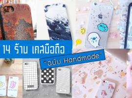 รวม 14 ร้าน เคสมือถือ ฉบับ Handmade ที่เห็นแล้วจะร้อง WOW! อยากได้จัง (รวมร้านค้าแนะนำ#27)