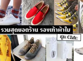 รวมสุดยอดร้าน รองเท้าผ้าใบ สุด Chic ที่คัดสรรมาให้แล้ว! (รวมร้านค้าแนะนำ#30)