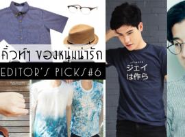 Cute Boy ไอเท็มคิ้วท์ๆ ของหนุ่มน่ารัก แนะนำโดย ShopSpot (Editor's Picks#6)