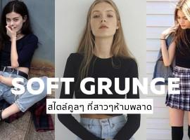 Soft Grunge สไตล์คูลๆ ที่สาวๆห้ามพลาด !