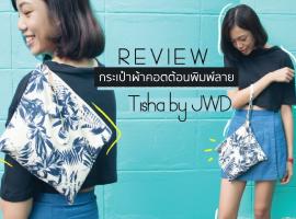 รีวิว กระเป๋า สวยๆ เย็บด้วยมือ ทำด้วยใจ จากแบรนด์ Tisha by JWD (รีวิว #9)