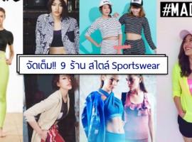 จัดเต็ม!! 9 ร้าน ชุดออกกำลังกาย สไตล์ Sportswear ใส่ไปยิมก็ดี ใส่เที่ยวก็เก๋ (รวมร้านค้าแนะนำ #33)