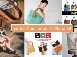 แนะนำ 7 แบรนด์ กระเป๋าสวย หลากหลายสไตล์ โดยดีไซเนอร์ไทย จาก TCDCCONNECT