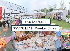 รวม 12 ร้านเด็ด! ช็อป เล่น กิน สนุกครบรสในงาน M.A.P. Weekend Fest (รวมร้านค้าแนะนำ #36)