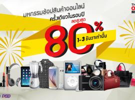 มาช้อปกระจุย! กับงานเซลล์สุดยิ่งใหญ่ Thailand Online Mega Sale 2015
