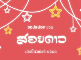 ShopSpot สอยดาว ฉลองปีใหม่ 2559 ลุ้นรับรางวัลสุดน่ารัก มาเล่นกันนะ!