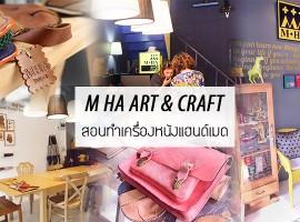 สัมภาษณ์ M HA Art & Craft โรงเรียนสอนทำเครื่องหนังแฮนด์เมดสุดเจ๋ง! ที่ไม่ควรพลาด (บทสัมภาษณ์ #25)
