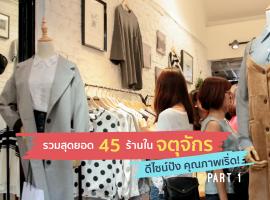รวมสุดยอด 45 ร้านใน จตุจักร ดีไซน์ปัง คุณภาพเริ่ด! Part 1 (รวมร้านค้าแนะนำ #40)