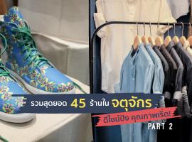 รวมสุดยอด 45 ร้านใน จตุจักร ดีไซน์ปัง คุณภาพเริ่ด! Part 2 (รวมร้านค้าแนะนำ #42)