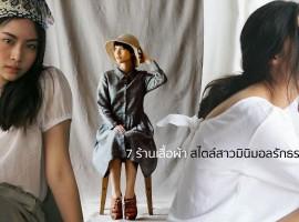 7 ร้านเสื้อผ้า สไตล์สาวมินิมอลรักธรรมชาติ ที่คุณต้องหลงรัก! (รวมร้านค้าแนะนำ #43)