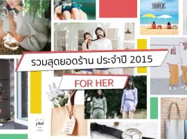 รวม 125 ร้าน สุดยอดร้านประจำปี 2015  สำหรับคุณผู้หญิง (FOR HER) (รวมร้านค้าแนะนำ #44)