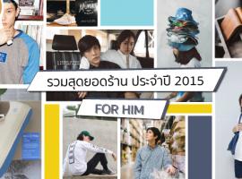 รวม 55 ร้าน สุดยอดร้านประจำปี 2015 สำหรับคุณผู้ชาย (FOR HIM) (รวมร้านค้าแนะนำ #45)