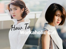 How To Be A Workaholic Girl แต่งตัวไปทำงานแบบไม่ให้เบื่อกันเถอะ! (ShopSpot Blogger #5)