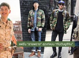 """หนุ่มไทยอย่ายอม! มาแต่งตัวด้วยเสื้อผ้า """"ลายพราง"""" ให้เท่จนสาวๆต้องเหลียวหลัง! (สไตล์ #96)"""