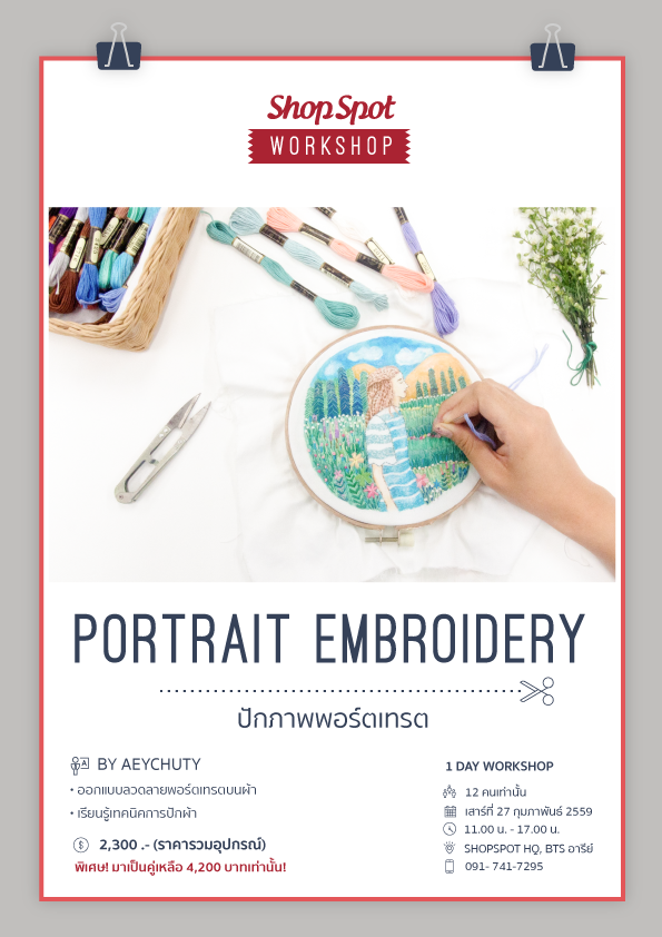 shopspot_workshop_embroid