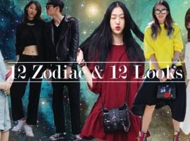 12 Zodiac กับ 12 ลุคสุดชิค เพิ่มความสตรองตลอดปี 2016 (สไตล์ #98)