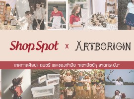 ShopSpot x ARTBORIGIN | ART STREET 2016  เทศกาลศิลปะ ดนตรี และของทำมือ ชาวคณะสถาปัตย์ฯ ลาดกระบัง