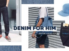 Denim for Him ไอเท็มเดนิมสุดเท่ที่หนุ่มๆควรมี แนะนำโดย ShopSpot (Editor's Picks#18)