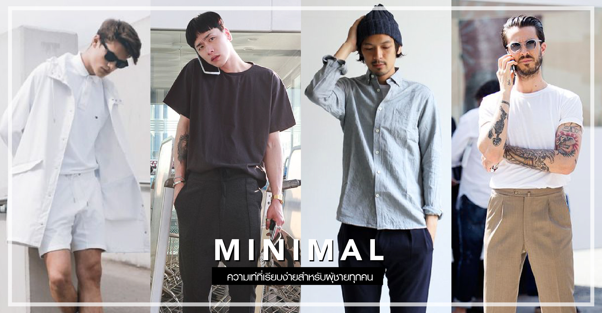 Minimalist Men Fashion