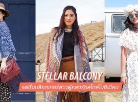 """Stellar Balcony"" แฟชั่นบล็อกเกอร์สาว ผู้หลงรักสไตล์โบฮีเมียน (สัมภาษณ์ ShopSpotters #11)"