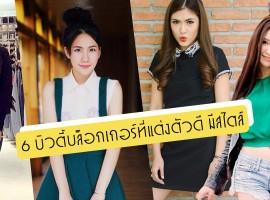 6 Beauty Blogger ที่แต่งตัวดี มีสไตล์ ไม่แพ้ฝีมือการแต่งหน้า! (สไตล์ #112)