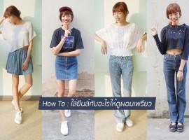 How To : มิกซ์ ยีนส์ กับอะไรดี ? ให้ใส่แล้วดูผอมเพรียว ! (ShopSpot Blogger #14)