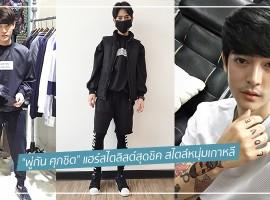 """""""พู่กัน ศุภชิต"""" แฮร์สไตลิสต์ ที่ขอเท่และชิคด้วย แฟชั่นสไตล์เกาหลี (สัมภาษณ์ ShopSpotters #12)"""