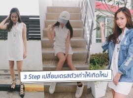 How To : 3 Step เปลี่ยน ชุดเดรส ตัวเก่าให้เกิดใหม่ (ShopSpot Blogger #14)
