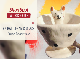 ShopSpot Workshop : ปั้นแก้วน้ำ รูปสัตว์ Animal Ceramic Glass – 13/03/2016 (Workshop#12)
