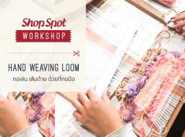 ShopSpot Workshop : ทอเล่น เส้นด้ายด้วย กี่ทอมือ Hand Weaving Loom  – 19/03/2016 (Workshop#13)