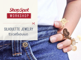 ShopSpot Workshop : จิวเวลรี่แฮนเมด Silhouette Jewelry – 20/03/2016 (Workshop#14)