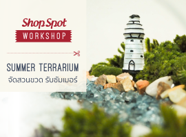 ShopSpot Workshop : จัดสวนขวด รับซัมเมอร์ Summer Terrarium – 26/03/2016 (Workshop#15)