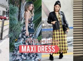Summer นี้ไม่มีอะไรจะเก๋เท่า Maxi dress อีกแล้ว! (สไตล์#120)
