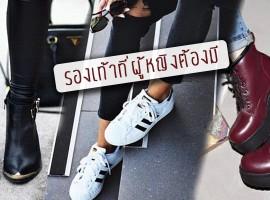 กูรู แฟชั่น คอนเฟิร์ม รองเท้า 5 แบบที่ผู้หญิงต้องมี! (ความรู้ช้อปปิ้ง#1)
