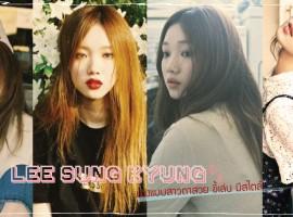 สตรีทลุคซนๆ ตามสไตล์นางแบบเกาหลีสุดฮอต Lee Sung Kyung (สไตล์#124)