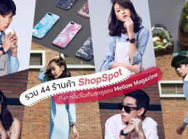 รวม 44 ร้านค้า ShopSpot กับการโชว์ไอเท็มสุดคูลลง Mellow Magazine (รวมร้านค้าแนะนำ #61)