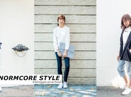 HOW TO : Normcore Style เท่ ชิค เรียบง่าย ไม่ตามใคร (ShopSpot Blogger #17)