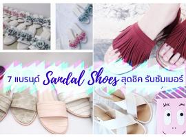7 แบรนด์ Sandal Shoes สุดชิค กับสไตล์ลำลองแบบไฮโซรับซัมเมอร์ (รวมร้านค้าแนะนำ #63)