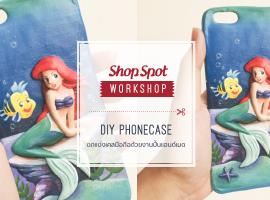 ShopSpot Workshop : D.I.Y Phone case ตกแต่งเคสมือถือด้วยงานปั้นแฮนด์เมด – 24/04/2016 (Workshop#20)